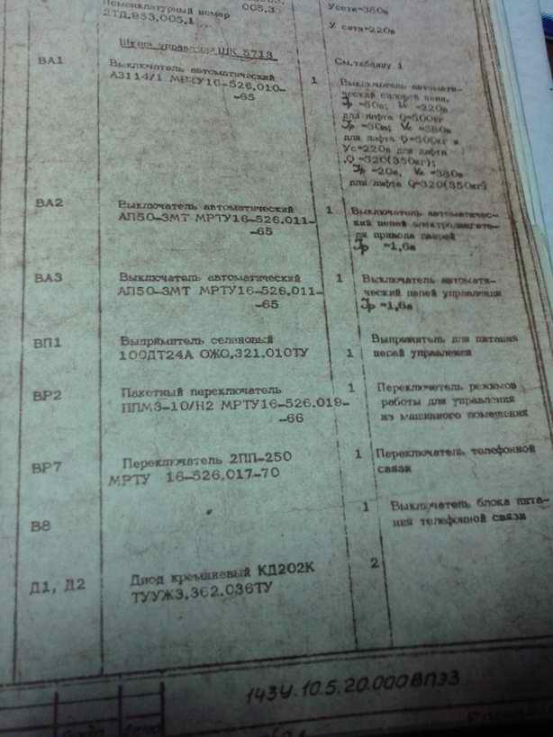 Вот вам из паспорта лифта.  Список деталей схемы релейной метровки.  Типы деталей указаны заводом.
